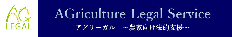 アグリーガル~農業に関する法律相談サイト~